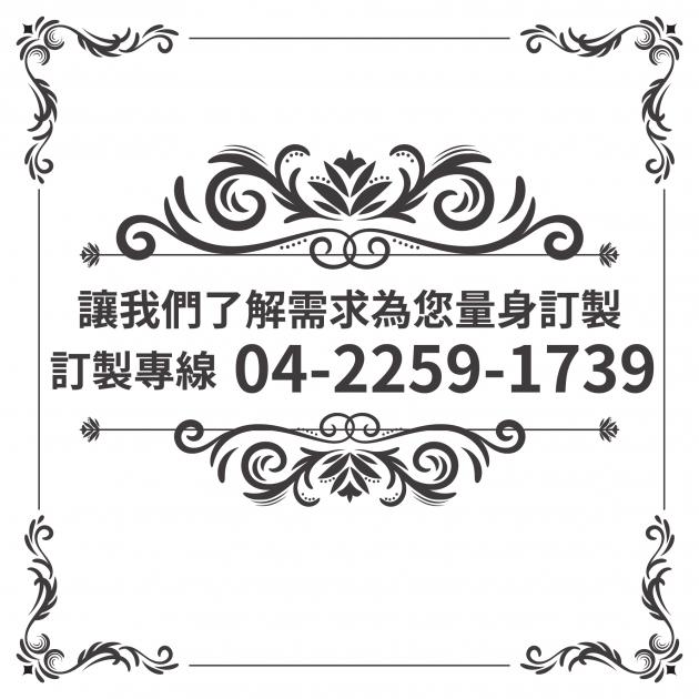 ●床尾椅006 2